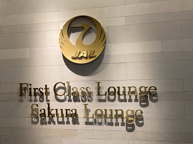 JAL First Class lounge at NRT