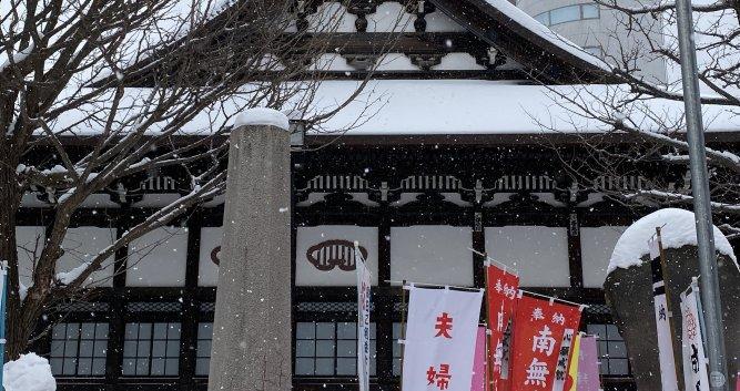 A temple in Sapporo